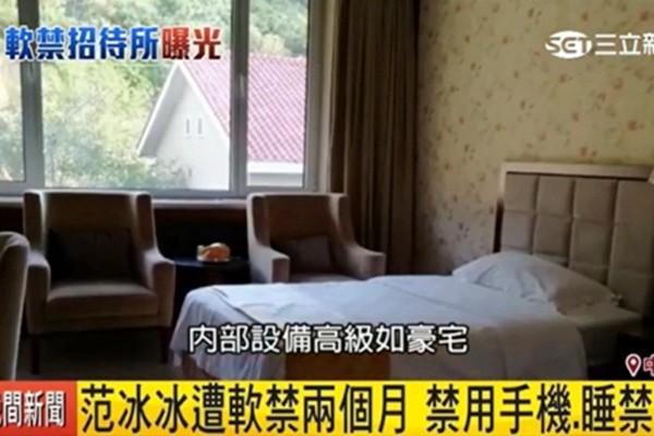 軟禁范冰冰處所曝光 傳劉曉慶也曾「入住」(組圖)
