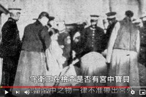 末代皇帝溥仪遭赶出紫禁城 现场历史照片(视频)
