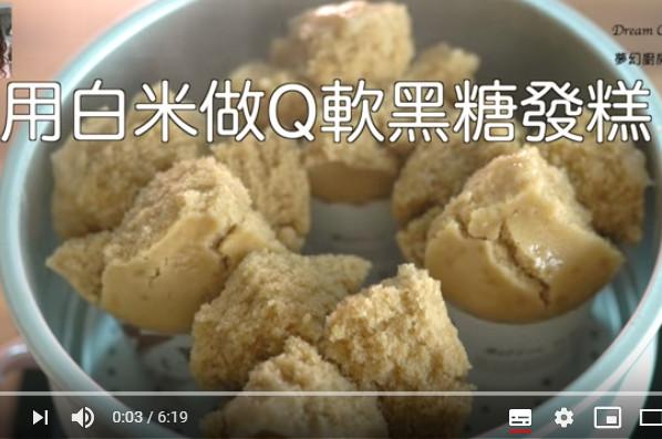 用白米做黑糖发糕 营养丰富 香甜扑鼻(视频)