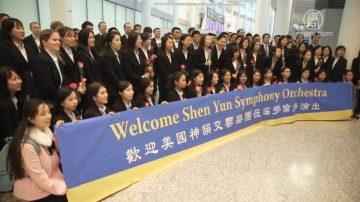 神韻交響樂團飛抵加拿大 粉絲迎接