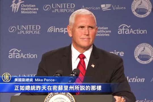 彭斯演讲地点有深意 媒体:有华裔专家指点