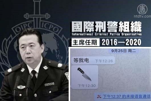 孟妻曝孟宏伟发出最后信息:一张刀子图