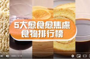 營養師:5大食物愈吃愈焦慮(視頻)