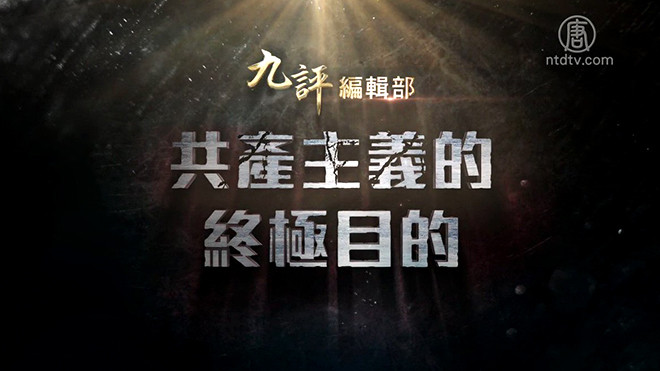 新唐人将播出大型专题片《共产主义的终极目的》