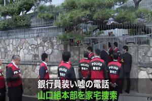 """暴力黑帮""""山口组""""遭美制裁  日警再强行搜索总部"""