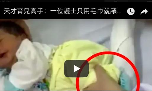 奇妙:一位護士只用毛巾就讓寶寶立即入睡!