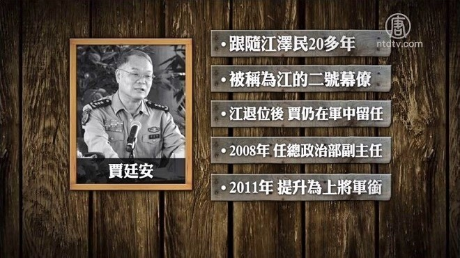 胡锦涛7字评价 江泽民大秘贾廷安升官梦碎