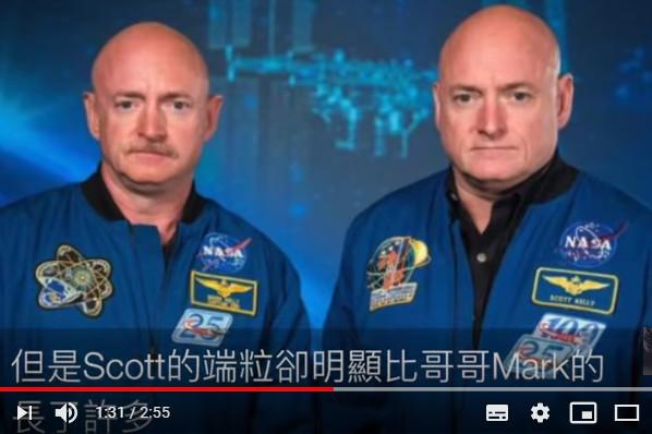 太空人DNA突变 双胞胎兄弟差异 让科学家惊讶(视频)