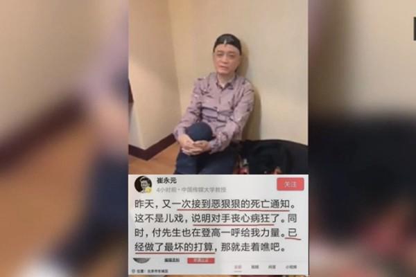 崔永元遗书网上疯传 有人出价500万要其手脚