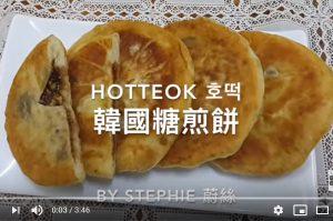 红糖煎饼 韩式简单做法(视频)