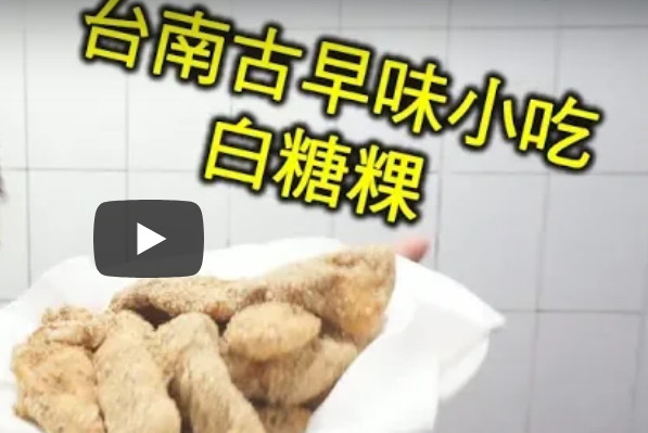 白糖粿 台湾古早味小吃(视频)