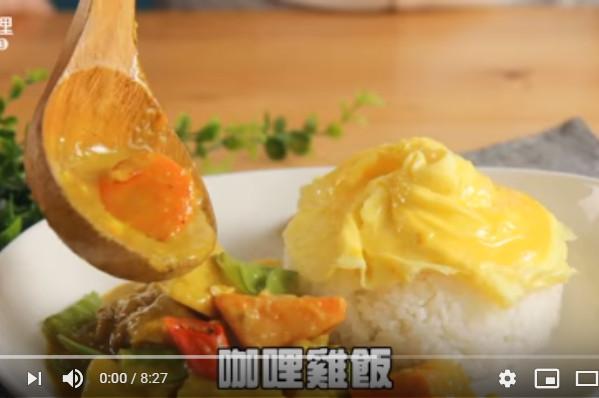 咖喱鸡饭 家庭简单做法(视频)