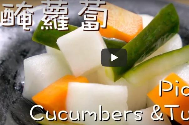 腌萝卜超简单 1分钟学会(视频)