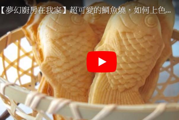鯛魚燒 鬆軟又飽滿(視頻)