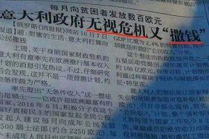 """党媒痛批意大利无视危机又""""撒钱"""" 网络炸锅"""