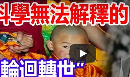 死後150年會重生?科學無法解釋的「輪迴轉世」在中國終於找到了答案!(視頻)