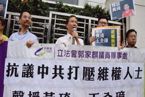 呼吁释放王全璋和黄琦  香港议员中联办示威