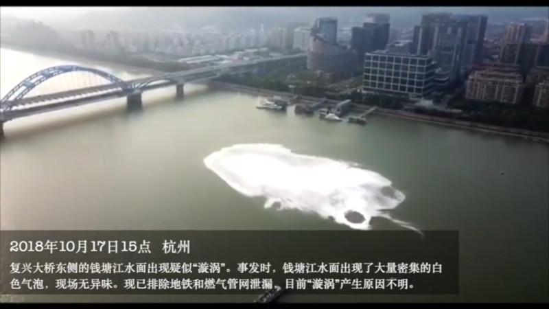 钱塘江突发异象 惊现百米巨型移动漩涡