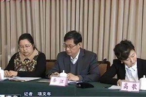 孟宏伟妻子在中国职务曝光 还是政协委员