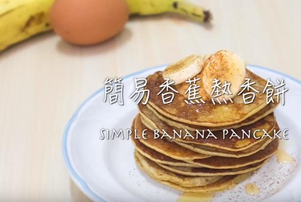 香蕉热香饼 只需两样材料 简单快捷(视频)