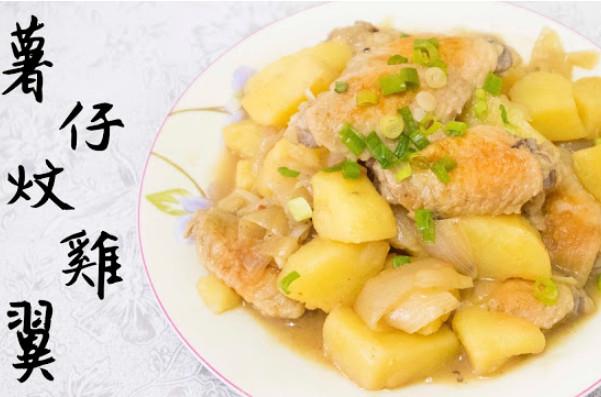 薯仔炆鸡翼(土豆鸡翅)家常美味做法(视频)