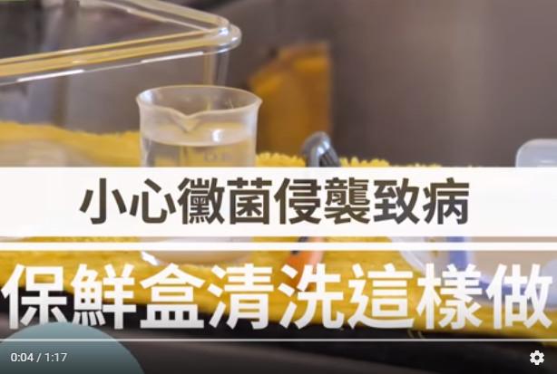 保鮮盒隱藏致病黴菌孢子 這樣清洗最安全(視頻)