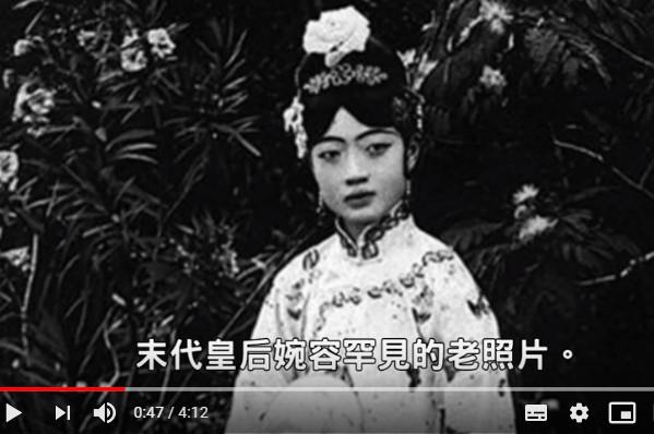 清朝末代皇后婉容珍貴歷史照片(視頻)