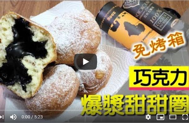 爆浆巧克力甜甜圈 满满的巧克力超好吃(视频)