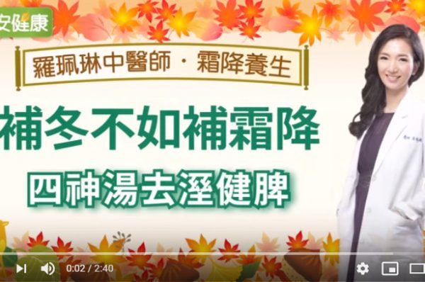 中医师:秋天霜降容易引发心血管疾病 四神汤平补最合适(视频)