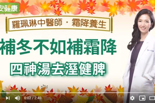 中醫師:秋天霜降容易引發心血管疾病 四神湯平補最合適(視頻)