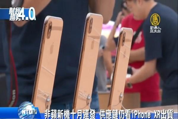 非蘋新机十月连发 供应链仍看iPhone XR出货