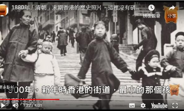 清朝末期香港的歷史照片(視頻)