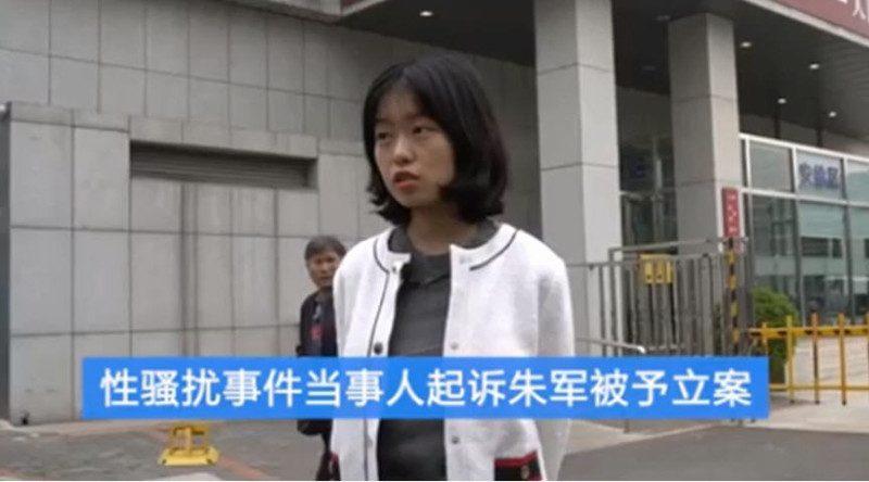 朱軍涉性侵被正式起訴 當事人要求朱本人出庭
