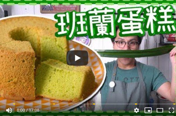 班蘭蛋糕 天然、無香料色素(視頻)