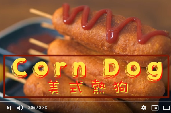 自制美式炸热狗(视频)