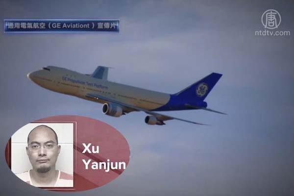 中共間諜徐燕軍被控5罪 兩辯護律師背景惹關注
