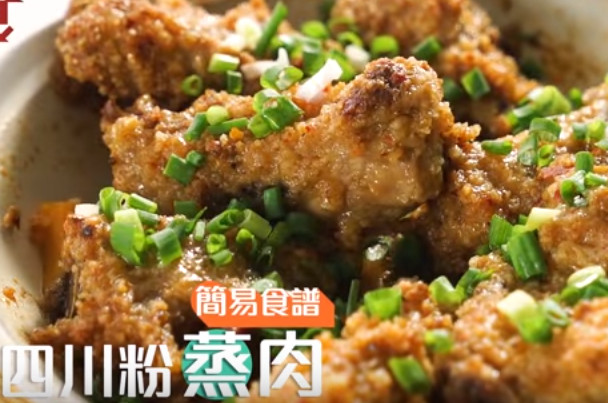 四川粉蒸肉(视频)