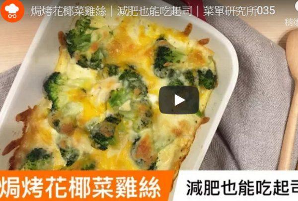 焗烤花椰菜鸡丝(视频)