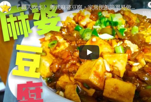 粤式麻婆豆腐(视频)