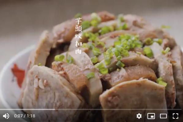 自制芋头扣肉 妈妈的味道(视频)