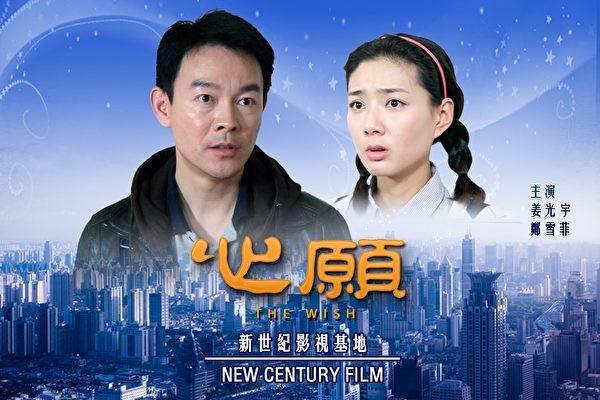 新世紀影視帶給世界的清流(1)—影片《心願》