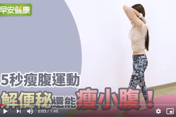 5秒瘦腹運動 鍛鍊腹肌很有效(視頻)