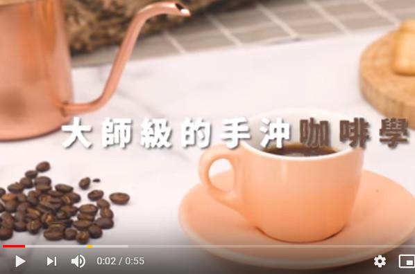 手沖咖啡技巧 享受完美咖啡滋味(視頻)