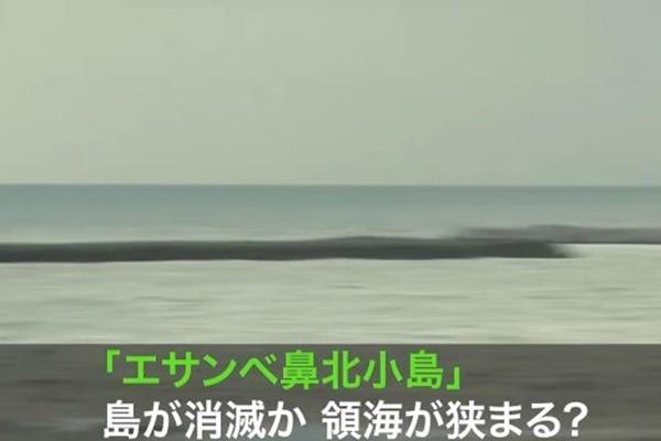 北海道小島憑空消失 日本領海恐縮小