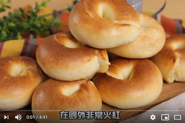 自制贝果面包(视频)