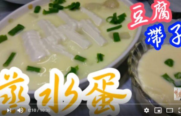 豆腐带子蒸水蛋 超级容易(视频)