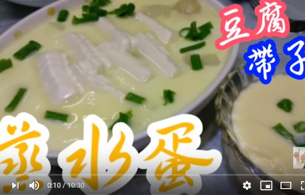 豆腐帶子蒸水蛋 超級容易(視頻)