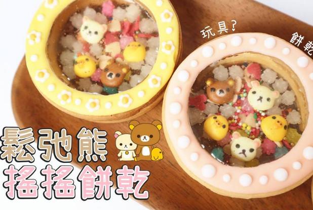 松弛熊摇摇饼干 浓郁奶油味(视频)
