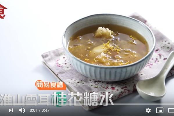 淮山雪耳桂花糖水 滋润养颜(视频)