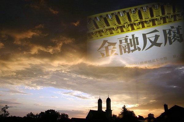 中紀委部署大動作 貿戰迫使北京向金融界開刀